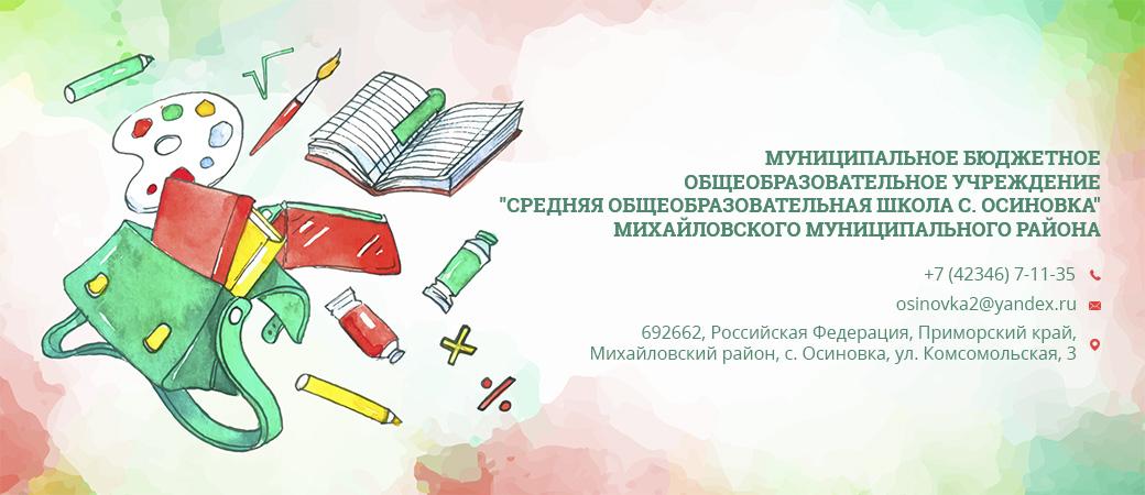 МБОУ СОШ С. Осиновка Михайловского муниципального района